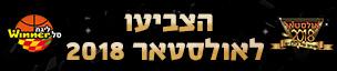 הצבעה - האולסטאר הישראלי 2018