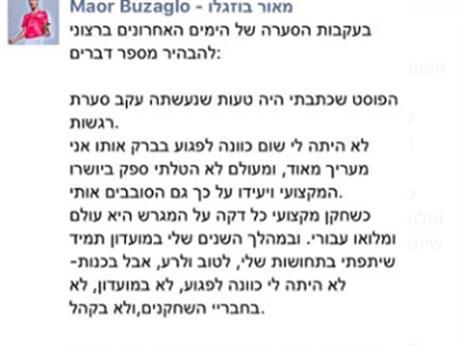 פוסט ההתנצלות של מאור בוזגלו (צילום מסך)