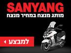 הקטנוע הנמכר בישראל עכשיו במחיר מנצח
