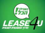 SUBLEASE של Lease4u – מכירה, ליסינג, השכרה