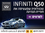 INFINITI Q50, טכנולוגיה שמעצימה חוויית נהיגה