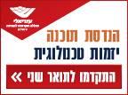 בואו ללמוד הנדסה באווירה ירושלמית