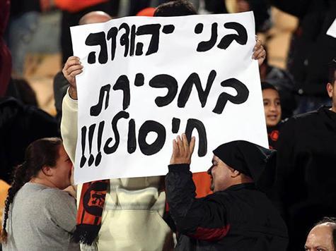 <STRONG><FONT color=#990000>צפו באוהדי בני יהודה מפגינים נגד אברמוב >></FONT></STRONG>